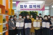 여주시 노인맞춤돌봄 강화 자원연계 공동협약