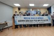 고양시 북한산성에 대한 세계유산등재 재가동