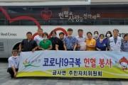 여주시 금사면 주민자치위원회 헌혈행사 개최