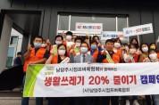 남양주 오남읍, 생활쓰레기줄이기 캠페인 실시