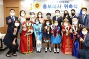 장현국 의장, 경기지역 예술인 홍보대사 위촉
