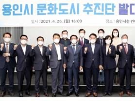 용인시, '법정 문화도시 지정' 본격 착수