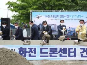 고양시, 화전드론센터 착공식 개최