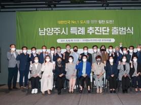 남양주 100만 대도시 향한 '특례 추진단' 출범