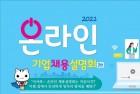 고양시, 13일부터 온라인 기업채용설명회 개최