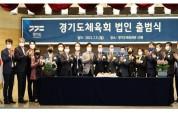 장현국 의장, '경기도체육회 법인 출범식' 참석