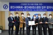용인시, 용인세브란스병원 의료지원 업무 협약