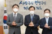 장현국 의장, 수원고검장 및 수원지검장 접견