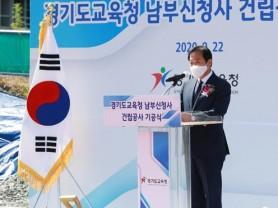 장현국 의장, 도교육청 남부신청사 기공식참석