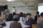 남양주시, 시각장애인을 위한 취업설명회 개최