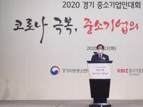 장현국 의장, 경기도 중소기업인 대회 참석