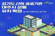 여주시 『경기도사회서비스원』 유치 확정