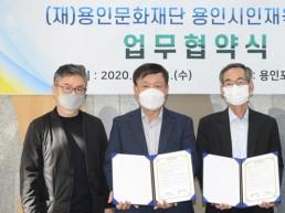 용인문화재단 용인시인재육성재단과 업무협약