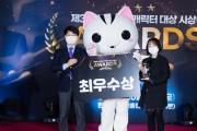 고양시, 한국콘텐츠진흥원 캐릭터 대회 수상