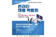 남양주시 온라인 채용박람회 개최