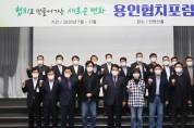 용인시, '제4회 용인 협치 포럼' 개최