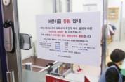 용인시 관내 어린이집 865개소 휴원