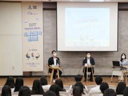 이천시장과 함께하는 소통인문학 콘서트 개최