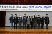 여주시의회, 온라인 의정포럼 성황리 개최