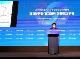 백군기 용인시장, 지역상생 토론회 기조 연설