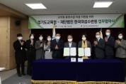 경기도교육청, 교직원 휴양시설 이용 협약