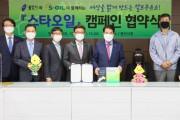 용인시 S-OIL과 '스타오일 캠페인' 협약