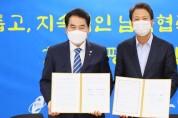 용인시 남북 도시 간 교류·협력 위한 업무협약