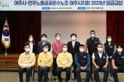 여주시-공무직노조 2020년 임금교섭 상견례