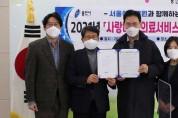 용인 수지구, 서울예스병원과 의료서비스 협약