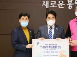 용인시, 국무총리상 포상금 전액 기부