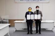 남양주시, 로컬푸드 활성화 업무협약 체결