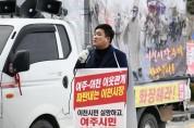 여주시의회 박시선의장, 이천화장장 반대 시위