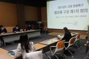고양시, '관광특구협의체'제1차 회의 개최