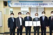 고양시, 한국바이오의약품협회와 업무협약