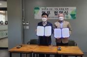 남양주시북부장애인복지관, 장애 청소년 활동 지원 협약