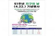 이천시 전국 소등행사 및 공유자전거 행사추진