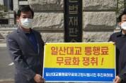 고양시 시민단체, 헌법소원심판 청구서 제출