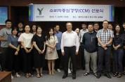 용인도시공사 소비자중심 경영도입 선포