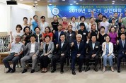 성남시 상인대학 105명 입학식 개최