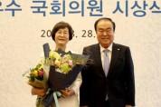 김상희 의원 입법・정책개발 우수 국회의원상