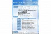 성남시 미세먼지 파수꾼 양성