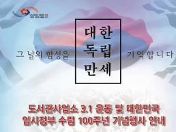 용인시 3.1운동‧임시정부수립 100주년