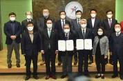 도교육청 청렴문화 확산 민관협의회 출범