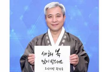 곽상욱 오산시장 신년사