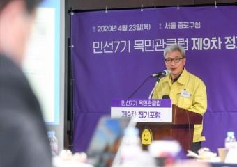 곽상욱 오산시장, 코로나19 다양한 대응 소개