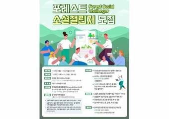 한국임업진흥원 포레스트 소셜챌린저 모집