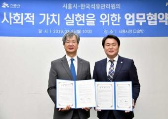 시흥시 한국석유관리원 업무협약 체결