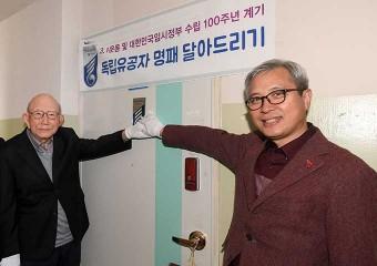 곽상욱 오산시장 독립유공자 후손에 명패