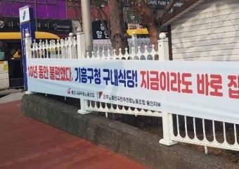용인시공무원노조 기흥구청 구내식당 설치 촉구