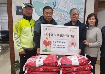 용인시 이웃 돕기 운동 '사랑의 열차'
